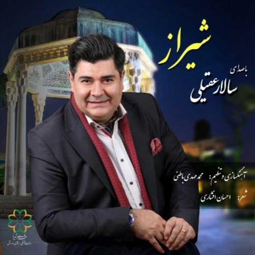 دانلود آهنگ ای پایتخت عاشقان شیراز سالار عقیلی