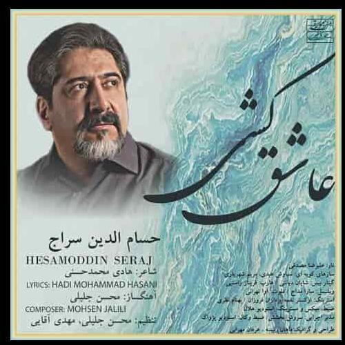 عاشق کشی حسام الدین سراج